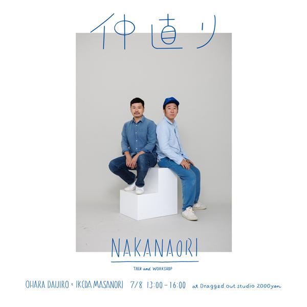 nakanaori_02_600