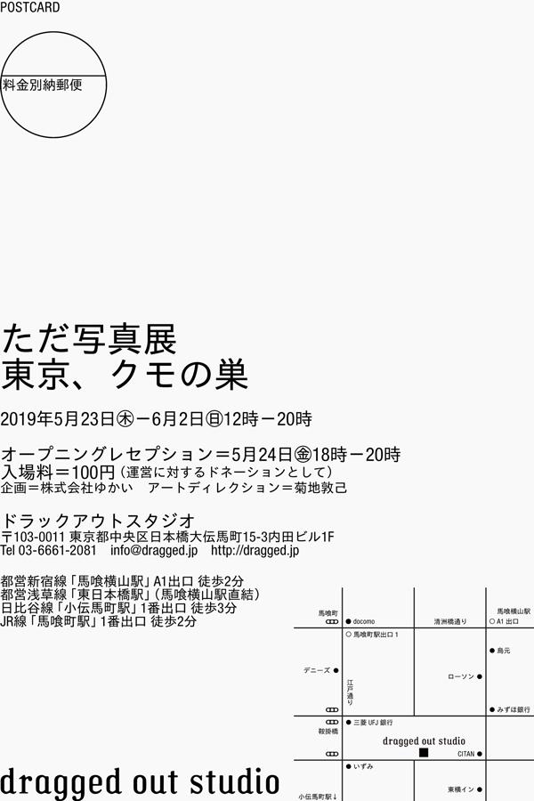 tokyo_kumosu_2_600