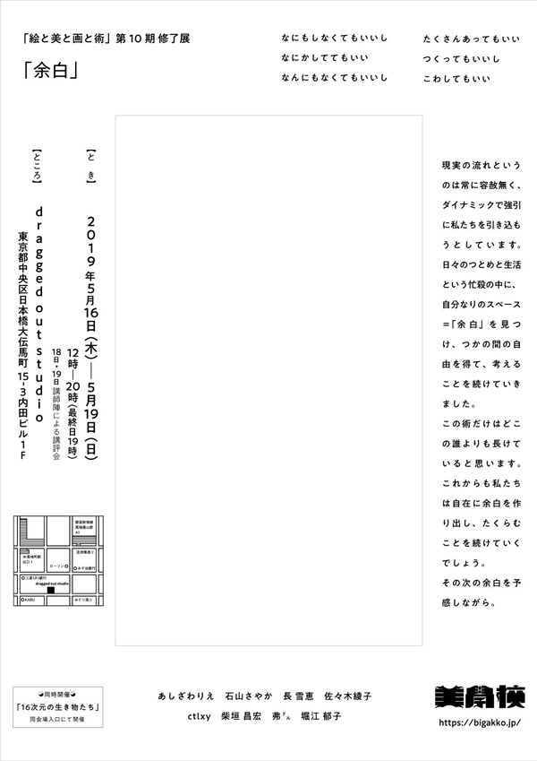 yohaku_dm_ura_600